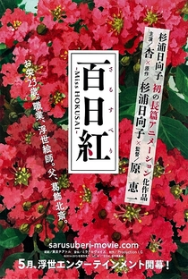 Sarusuberi: Miss Hokusai - Poster / Capa / Cartaz - Oficial 4