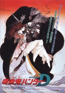 Vampire Hunter D - Poster / Capa / Cartaz - Oficial 1
