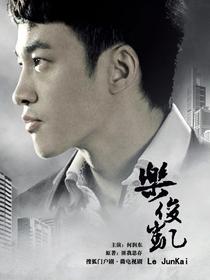 Le Jun Kai - Poster / Capa / Cartaz - Oficial 2