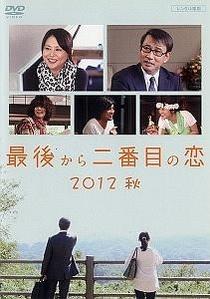 Saigo Kara Nibanme no Koi 2012 Aki - Poster / Capa / Cartaz - Oficial 1