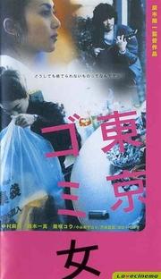 Tokyo Trash Baby - Poster / Capa / Cartaz - Oficial 4