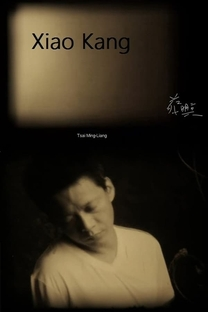 Xiao Kang - Poster / Capa / Cartaz - Oficial 1