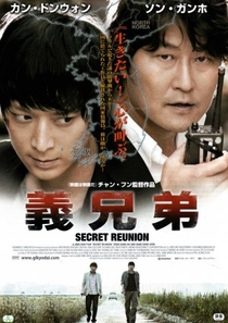 The Secret Reunion - Poster / Capa / Cartaz - Oficial 2