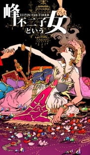 Lupin III: Mine Fujiko to Iu Onna - Poster / Capa / Cartaz - Oficial 2