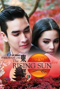 The Rising Sun Part 2 - Poster / Capa / Cartaz - Oficial 2