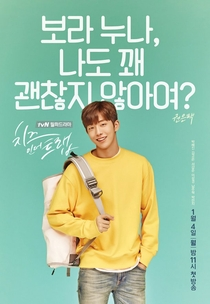 Cheese in the Trap - Poster / Capa / Cartaz - Oficial 8
