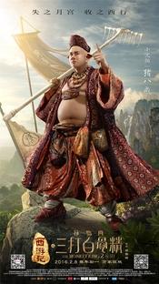 A Lenda do Rei Macaco 2 - Viagem ao Oeste - Poster / Capa / Cartaz - Oficial 15