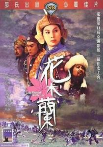 Hua Mulan - Poster / Capa / Cartaz - Oficial 1