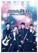 Fabulous Boys (Yuan Lai Shi Mei Nan)