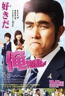 My Love Story!! (Ore Monogatari!!)