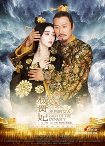 Lady of the Dynasty - Poster / Capa / Cartaz - Oficial 10