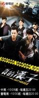 Next Heroes ( 真的漢子 / Zhen De Han Zi)