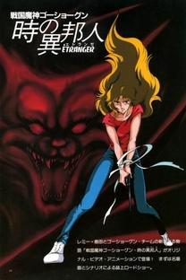 Go-Shogun: O Estrangeiro do Tempo - Poster / Capa / Cartaz - Oficial 1