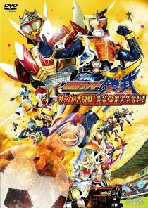 Kamen Rider Gaim - The great soccer battle! Golden fruit cup - Poster / Capa / Cartaz - Oficial 1