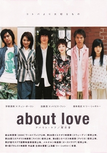 About Love - Poster / Capa / Cartaz - Oficial 4