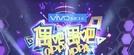 Happy Camp com Super Junior-M (湖南卫视快乐大本营-韩国偶像天团SJ-M炫酷出击 卖萌搞怪激情多)
