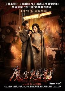 Phantom of the Theatre - Poster / Capa / Cartaz - Oficial 5