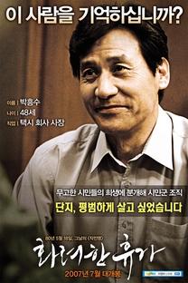 May 18 - Poster / Capa / Cartaz - Oficial 6