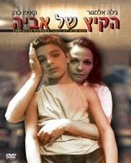 Summer of Aviya - Poster / Capa / Cartaz - Oficial 1