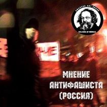 Antifascist Attitude - Poster / Capa / Cartaz - Oficial 1