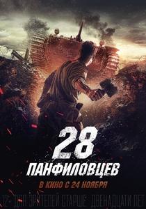 Os Vinte e Oito Heróis - Poster / Capa / Cartaz - Oficial 1