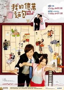 Love or Bread  - Poster / Capa / Cartaz - Oficial 1