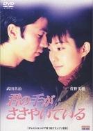 Your Hands Are Whispering (Kimi no Te ga Sasayaite Iru)