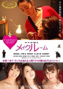 Makeup Room - Poster / Capa / Cartaz - Oficial 1