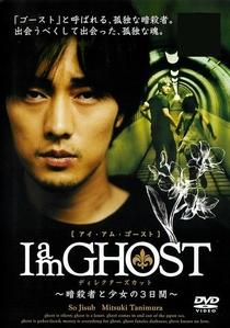Im a Ghost - Poster / Capa / Cartaz - Oficial 5