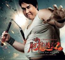 Enter The Fat Dragon - Poster / Capa / Cartaz - Oficial 2