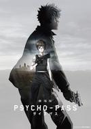 Psycho-Pass Movie (劇場版 サイコパス)