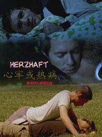 Herzhaft - Poster / Capa / Cartaz - Oficial 2