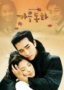 Autumn in My Heart - Poster / Capa / Cartaz - Oficial 2