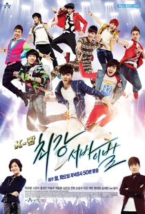 K-POP: The Ultimate Audition - Poster / Capa / Cartaz - Oficial 1