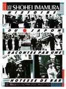 History of Postwar Japan as Told by a Bar Hostess (Nippon Sengoshi - Madamu onboro no Seikatsu)