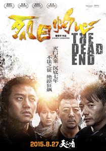 The Dead End - Poster / Capa / Cartaz - Oficial 1