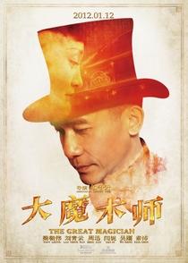 The Great Magician - Poster / Capa / Cartaz - Oficial 21