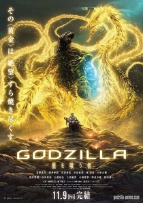 Godzilla: O Devorador de Planetas - Poster / Capa / Cartaz - Oficial 1
