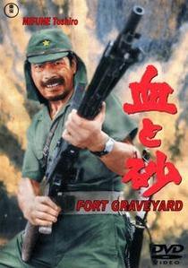 Forte Sepultura    (Chi to suna) - Poster / Capa / Cartaz - Oficial 1