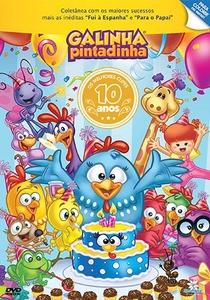 Galinha Pintadinha - 10 Anos - Poster / Capa / Cartaz - Oficial 1