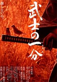 Honra de Samurai - Poster / Capa / Cartaz - Oficial 2