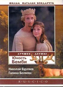 Yunost Bambi  - Poster / Capa / Cartaz - Oficial 1