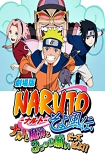 Naruto: OVA 7 - O Gênio e os Três Desejos - Poster / Capa / Cartaz - Oficial 1