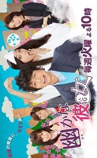 Kasuka na Kanojo - Poster / Capa / Cartaz - Oficial 1