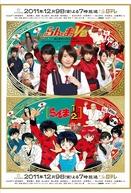 Ranma 1/2 - Live Action (らんま½)