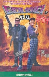 O Exterminador do Futuro Coreano - Poster / Capa / Cartaz - Oficial 1