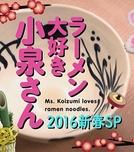 Ms. Koizumi Loves Ramen Noodles Especial de Ano Novo (Ramen Daisuki Koizumi san New Year Special)
