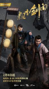 The Lost Swordship - Poster / Capa / Cartaz - Oficial 8