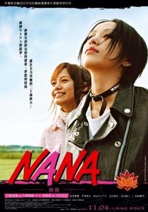 Nana - Poster / Capa / Cartaz - Oficial 1