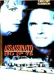 Assassinato no Nº 75 - Poster / Capa / Cartaz - Oficial 3